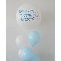 Букет из гелиевых шариков с большим белым шаром на крещение мальчика