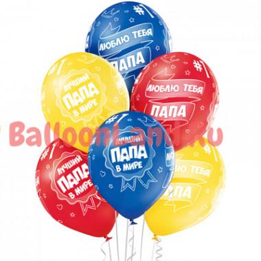 Воздушные шары Лучшему папе
