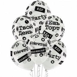 Воздушные шары прозрачные на День рождение, Хэштеги
