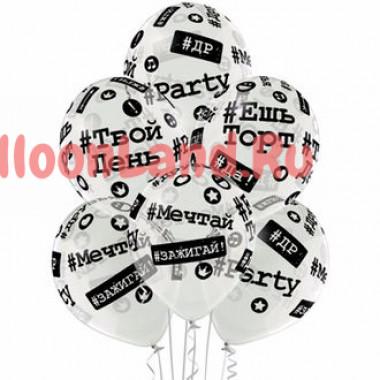 Воздушные шары прозрачные на День рождения, Хэштеги