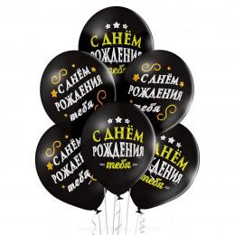 Воздушные шары С днём рождения, чёрные