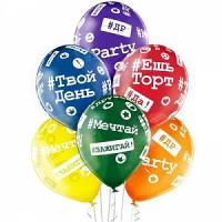 Воздушные шары на День рождения, Хэштеги