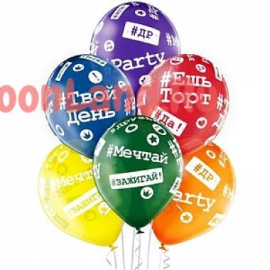 Воздушные шары на День рождение, Хэштеги