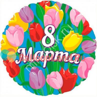 Шар-круг 'На 8 марта, тюльпаны'