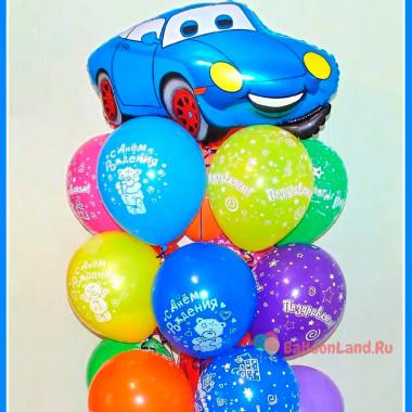Букет шариков с гелием с голубой Машинкой и шарами с Днем Рождения!