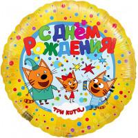 Шар-круг С днем рождения (семейка из мультика Три Кота)