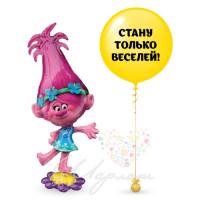 Композиция из шаров с гелием Тролли Розочка и Большой шар