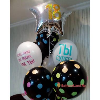 Букет из шариков с гелием со звездой, шарами в горох и надписями