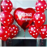 Композиция из гелевых шариков красного цвета в белый горох с сердцем с индивидуальной надписью
