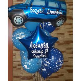 Букет гелиевых шаров на выписку сыновей с внедорожником и звездой с вашими поздравлениями