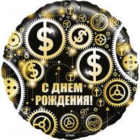 Шар-круг Доллары (С днём рождения)