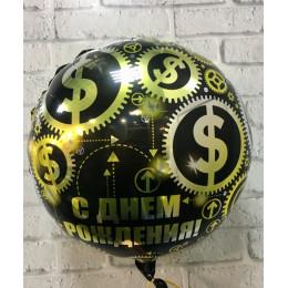 Шар-круг Доллары (С днём рождения) - дополнительное фото #1