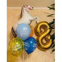Композиция из шаров на День Рождения с Лошадкой и цифрой