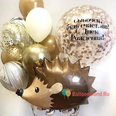 Композиция из воздушных шаров на День Рождения с Ежиком и большим шаром с конфетти и индивидуальной надписью