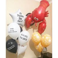 Композиция из шариков Мужчине с лобстером и шарами с надписями