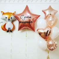 Композиция из шариков с Лисичкой и Большой звездой на День Рождения