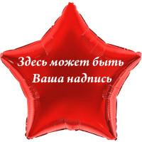 Шар-звезда Надпись