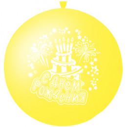 Метровый шар С днём рождения, жёлтый