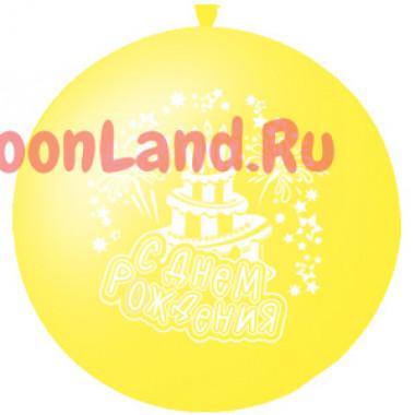 Метровый шар 'С днём рождения', жёлтый