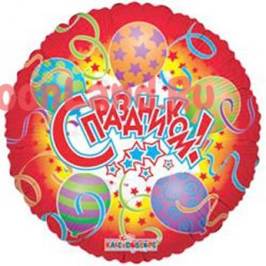 Шар-круг 'С праздником' с воздушными шариками и конфетти
