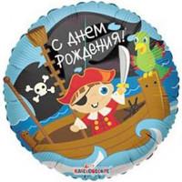 Шар-круг С днём рождения с пиратами