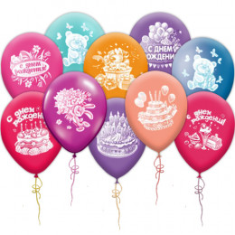 Воздушные шары С днем Рождения! для детей и взрослых