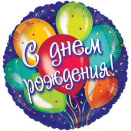 Шар-круг С днём рождения с воздушными шариками