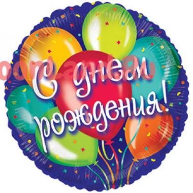 Шар-круг 'С днём рождения' с воздушными шариками