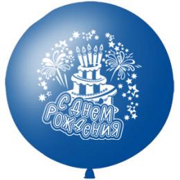 Большой шар С днём рождения, Синий, 91 см