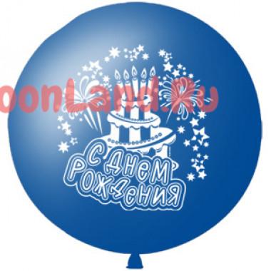 Метровый шар 'С днём рождения', синий