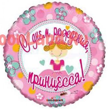 Шар-круг 'С днём рождения принцесса!'