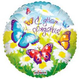 Шар-круг С днём рождения с бабочками