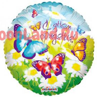Шар-круг 'С днём рождения' с бабочками