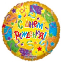 Шар-круг С днём рождения с серпантином