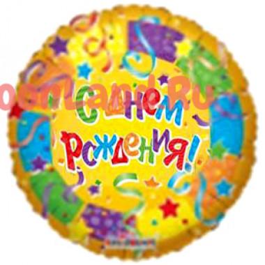 Шар-круг 'С днём рождения' с серпантином