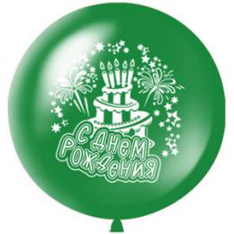 Большой шар С днём рождения, Зеленый, 91 см