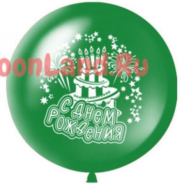 Метровый шар 'С днём рождения', зеленый