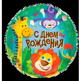 Шар-круг С днём рождения с животными джунглей
