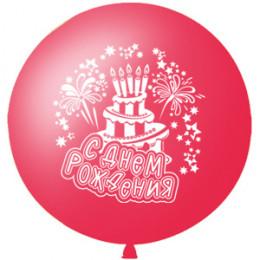 Большой шар С днём рождения, Красный, 91 см