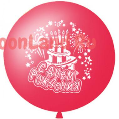 Метровый шар 'С днём рождения', красный
