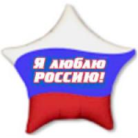 Шар-звезда Триколор - Я люблю Россию
