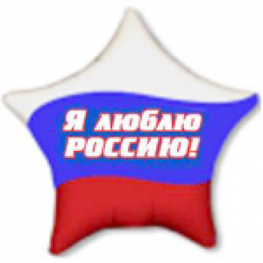 Шар-звезда 'Триколор - Я люблю Россию'