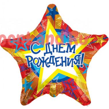 Шар-звезда С днем рождения! (45см)