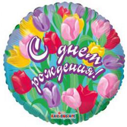 Шар-круг С днём рождения с тюльпанами