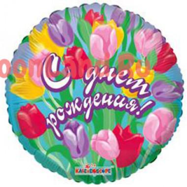 Шар-круг 'С днём рождения' с тюльпанами