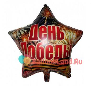 Шар-звезда 'День победы'