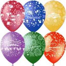 Воздушные шары С праздником/Поздравляю, металлик