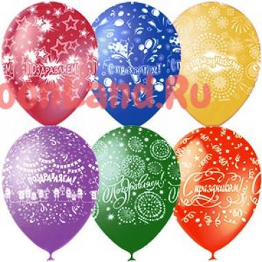 Воздушные шары 'С праздником/Поздравляю', металлик