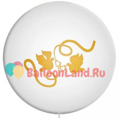 Метровый шар белый, с голубями